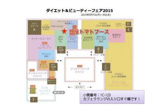 DB2015_ginzatomato_map
